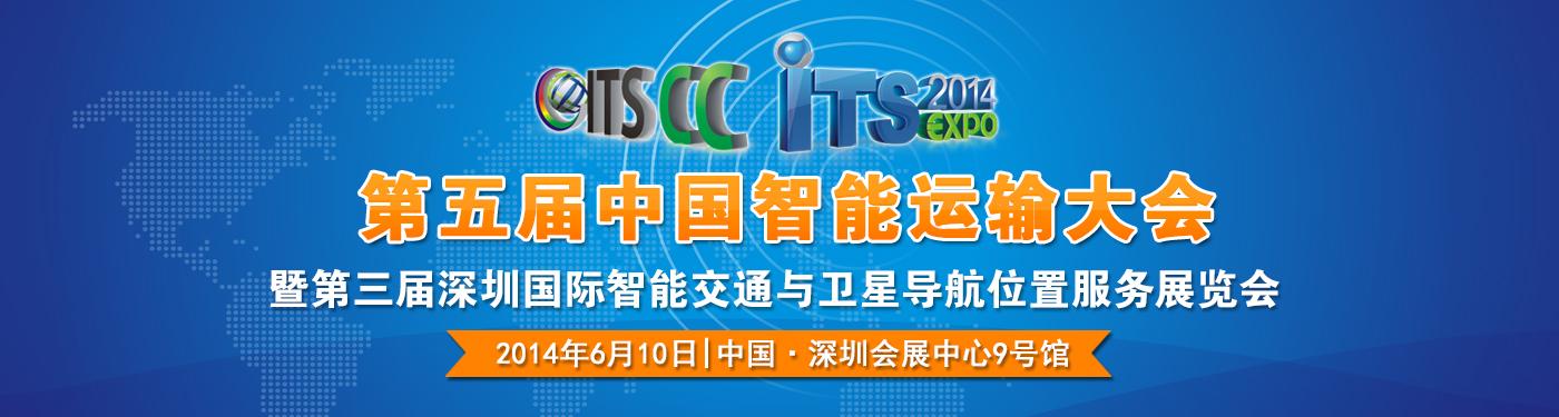 第五届中国智能运输大会