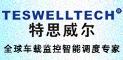 深圳市特思威尔科技有限公司