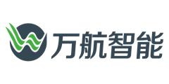 深圳市万航智能科技有限公司