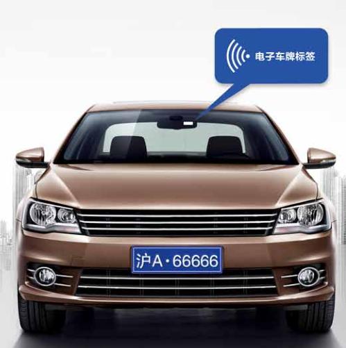产业聚焦:电子车牌时代来临