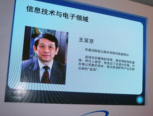 """王笑京当选""""科学中国人年度人物"""""""