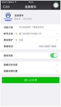 厦门金旅新能源微信客户端正式上线