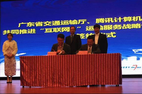 广东省交通运输厅与腾讯签署战略合作框架协议