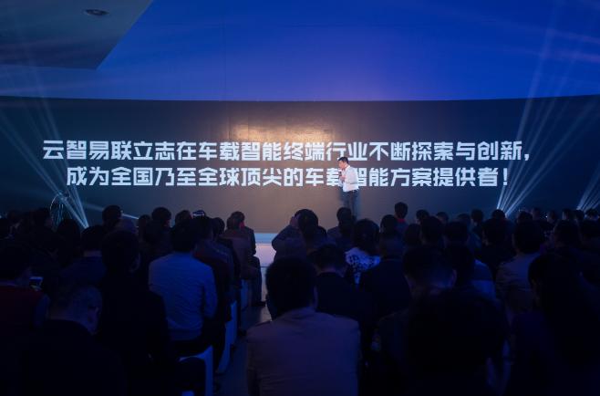 云智易联4G全网通新品发布,车联网后市场爆发在即
