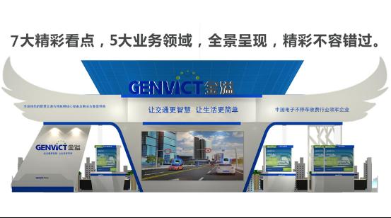 """第18届中国高速公路信息化研讨会 ——金""""彩""""看点"""
