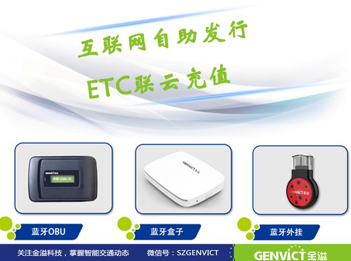 ETC后联网时代的ETC产业发展之路