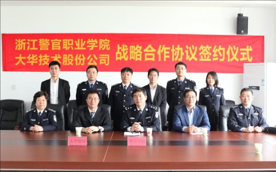 大华股份与浙江警官职业学院签订校企合作协议