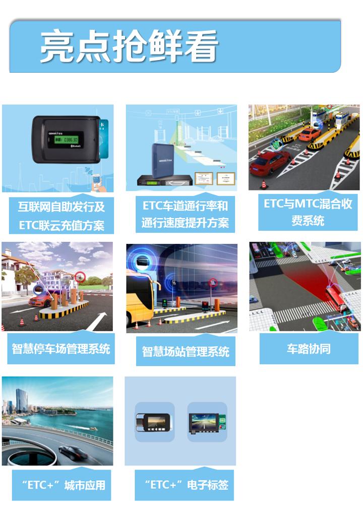 金溢科技将出席2016中国国际智能交通展览会