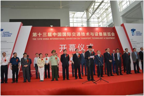 2016中国国际智能交通展览会在京成功举办