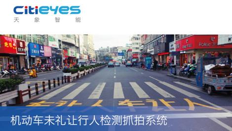 斑马线系列产品广受好评,上海宝康与天象智能再谋合作