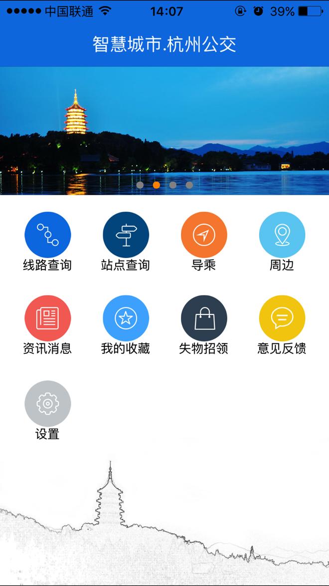 杭州掌上公交APP上线,海信网络科技助力G20