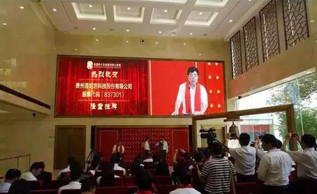 贵州交通系统首家企业新三板挂牌上市