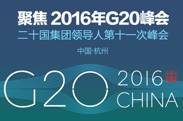 华宝MDVR护航杭州G20峰会,安全保障工作完美落幕