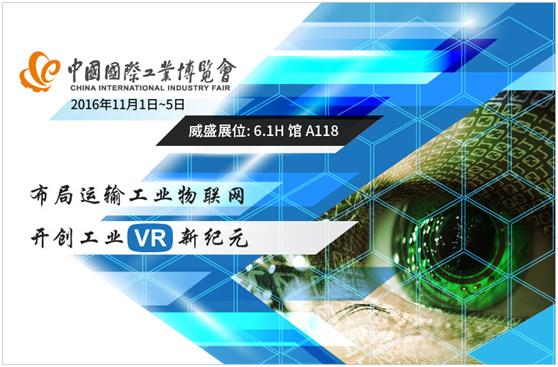 2016上海工博会  威盛将携手VR展现工业物联新未来