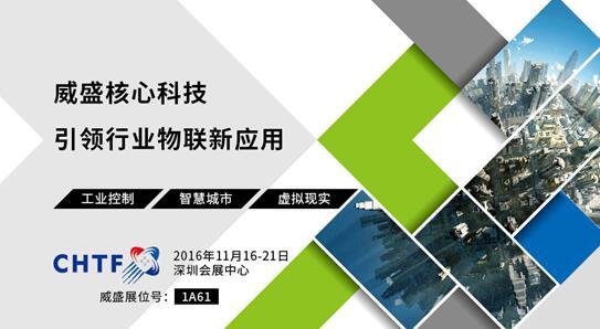威盛创新科技将亮相第十八届深圳高交会