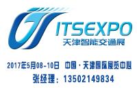 中国(天津)国际智能交通及停车设备展览会