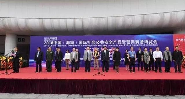 海信亮相2016中国(海南)国际社会公共安全产品暨...