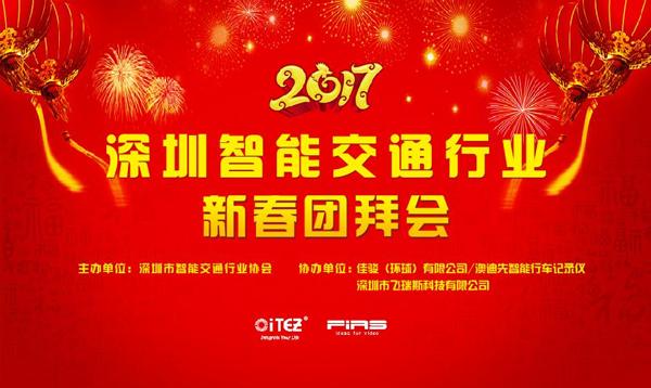  辞旧迎新,共话智能交通发展——深圳市智能交通行业新春团拜会1月10日隆重举行