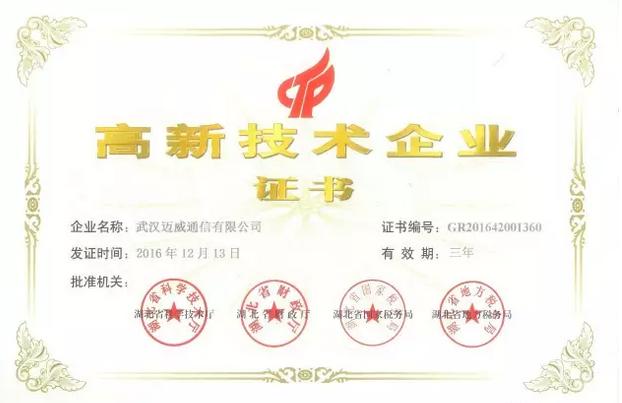 """迈威通信荣获""""国家级高新技术企业""""认证"""