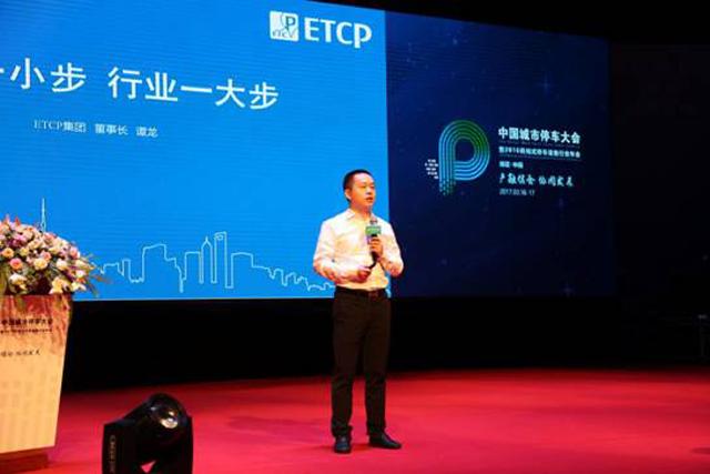 ETCP谭龙:我们是行业推动者而非破坏者