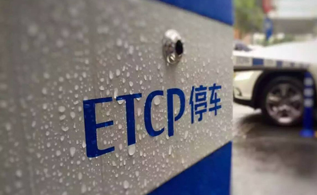 "ETCP被爆研发停车""人工智能"",将启智慧停车新时代?"