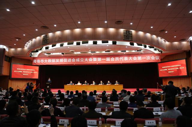 青岛大数据发展促进会成立,海信集团副总裁陈维强...
