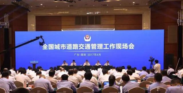 全国城市道路交通管理工作现场会在深圳召开
