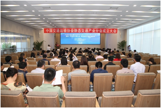 金溢科技出席中国交通运输协会静态交通产业分会成立大会