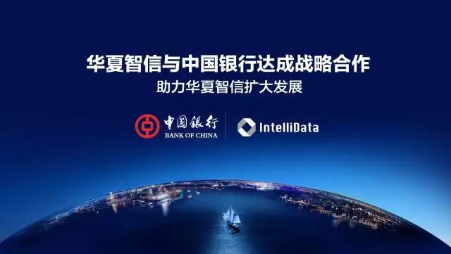 华夏智信+中国银行,会擦出什么样的火花?