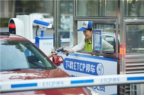 2017中国云停车十大品牌评选第十二波:ETCP