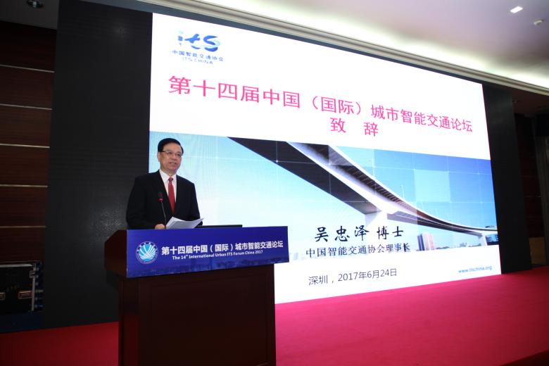 第十四届中国(国际)城市智能交通论坛在深隆重举行