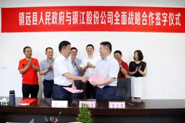 """银江股份与贵州省镇远县人民政府签订""""智慧镇远""""战略合作  协议"""