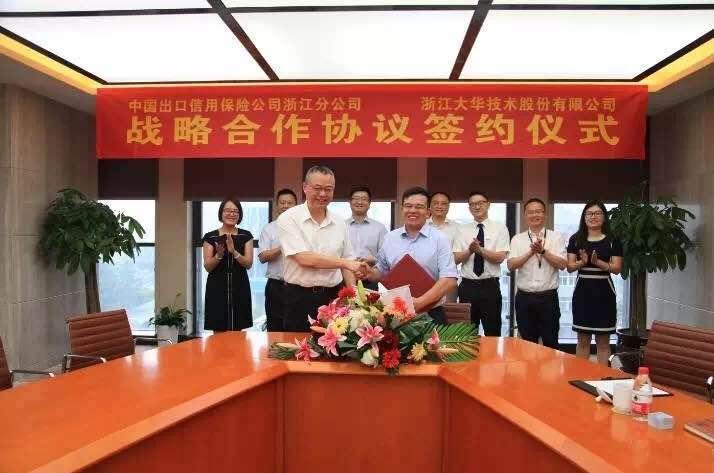 大华股份与中国信保签订战略合作协议