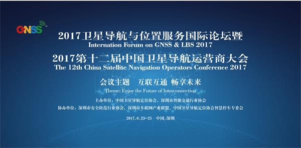 2017卫星导航与位置服务国际论坛暨第十二届中国卫...