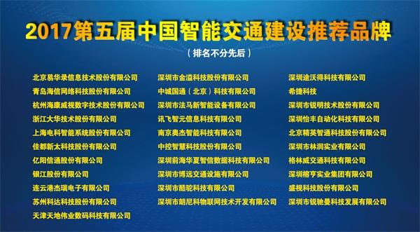 2017第五届中国智能交通建设推荐品牌评选揭晓