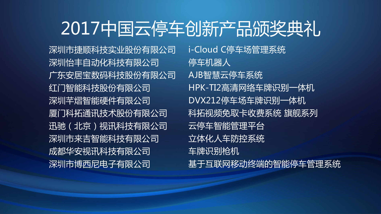 2017中国云停车创新产品
