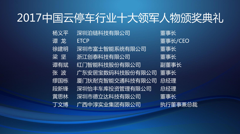 2017中国云停车行业十大领军人物