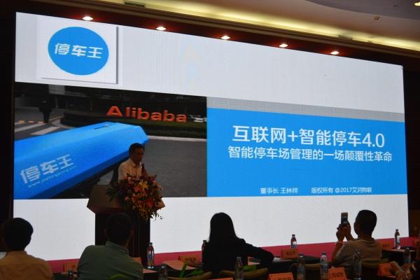 王林祥:互联网+智能停车4.0,智能停车场管理的一场颠覆性革命