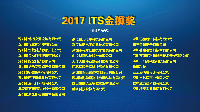 2017 ITS金狮奖颁发啦