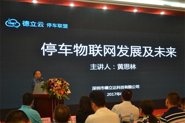 黄思林:停车物联网发展及未来