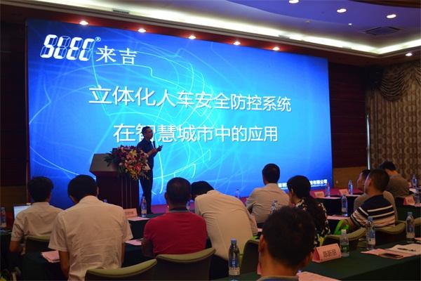 陈新朋:立体化人车安全防控系统在智慧城市的应用