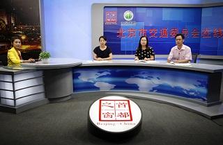 """市交通委解读《北京市""""十三五""""时期智慧交通发展规划》"""