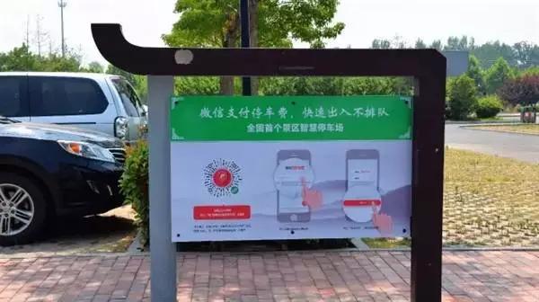 腾讯打造国内首个景区智能停车场