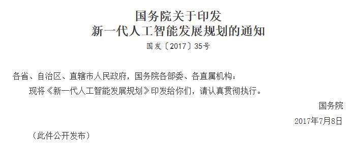 国务院发文表明:中国的AI时代已开启