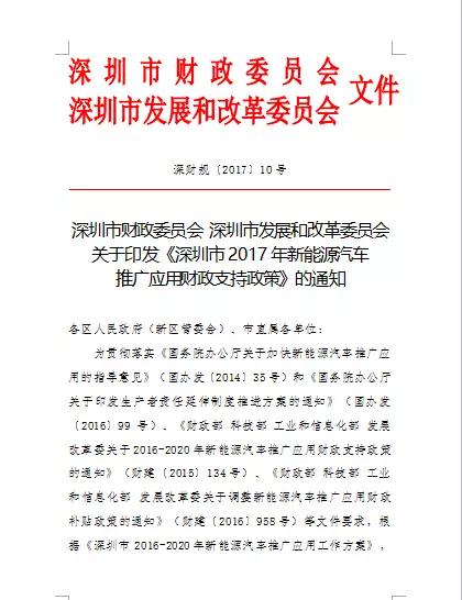 深圳市2017年新能源汽车推广应用财政支持政策出炉