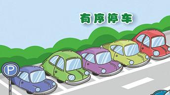 住建部针对城市停车设施规划建设发重要通知啦