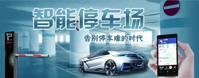 """太原将打造""""互联网+""""北斗智慧停车系统"""