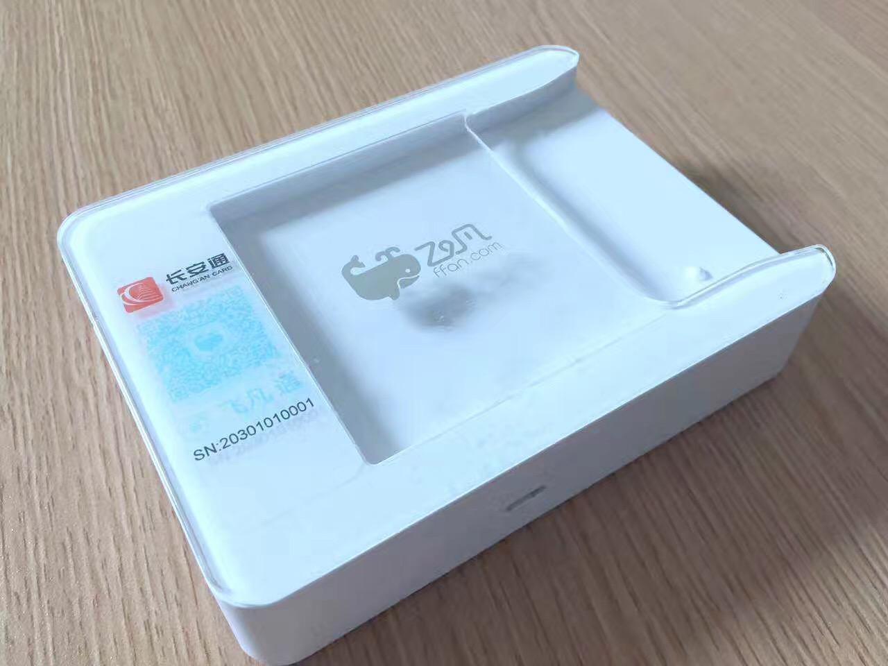 公交卡随处充:飞凡APP+共享充值盒子让长安通充值更方便