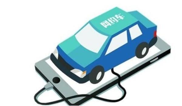 网络约车新规将于9月1日实施