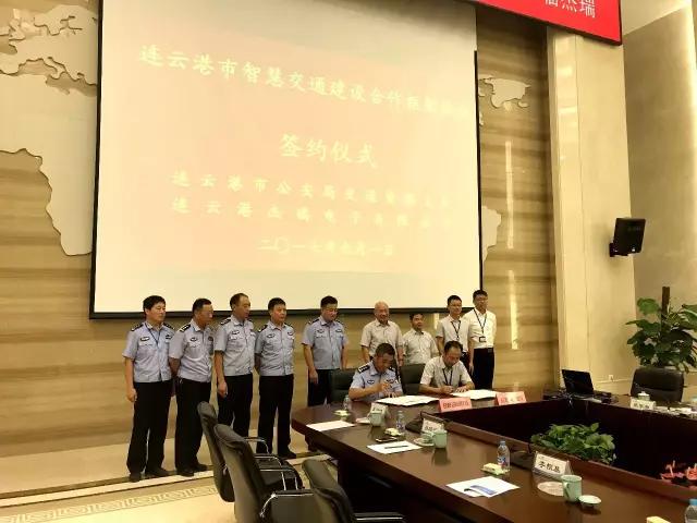 连云港市智慧交通建设合作框架协议完成签约
